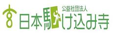 公益社団法人 日本駆け込み寺
